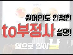 To부정사 이것만 알면 해결! (신촌 영어학원 제이라이프스쿨) - YouTube English Study, Presentation Slides, Great Quotes, Grammar, Language, Workout, Education, Sayings, Learning