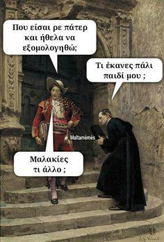 Μαλακίες Funny Greek Quotes, Funny Quotes, Ancient Memes, Funny Cartoons, Illuminati, Funny Pictures, Jokes, Movie Posters, Greeks