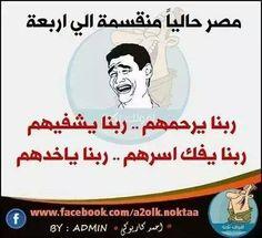 مصر حالياً منقسمة إلى أربعة ..