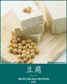 豆腐 - dòu fu - đậu hũ; đậu phụ; đậu khuôn - tofu