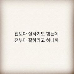 Trans: It's hard to do better than before, but they say to do better at everything. Quotes Gif, Wise Quotes, Famous Quotes, Inspirational Quotes, Korean Phrases, Korean Quotes, Cool Words, Wise Words, Good Sentences