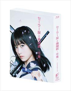 セーラー服と機関銃 -卒業- プレミアム・エディション【初回生産限定】(Blu-ray)