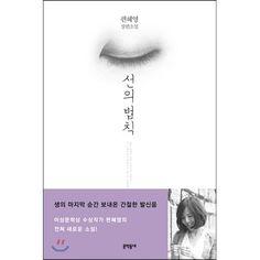선의 법칙/편혜영 - KOREAN FICTION PYEON HYE-YEONG 2015