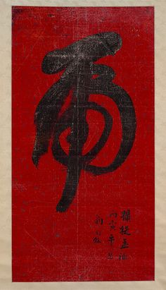 Tiger Calligraphy  Weng Tonghe (1830-1904)