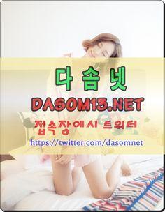부천오피 목동오피『다솜넷∥dasom13.net』수원안마 분당건마