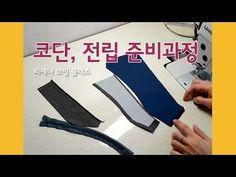 LEENA 신사복바지(4/4)_코단부터마무리까지 - YouTube