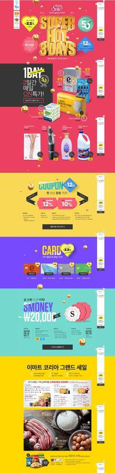韩国促销网页设计(每天学点16.04.22)