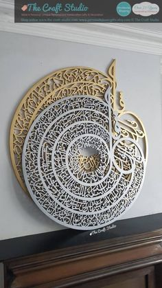 Islamic Wall Art, Gifts & Decor From The Craft Studio by PersonalIslamicGifts Arabic Calligraphy Art, Arabic Art, Arabic Decor, Islamic Wall Decor, Islamic Gifts, Art Sculpture, Pattern Art, Geometry Pattern, Decoration