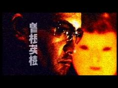 Gozu 2003 - Japanese Movie Trailer - YouTube
