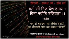 संतो सो निज देश हमारा। बिना ज्योति उजियारा। ~कबीर Kabir