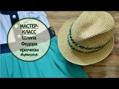 Шляпа Федора крючком. МАСТЕР-КЛАСС - YouTube