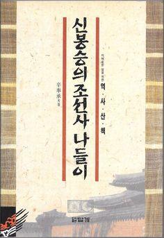 Sin Pong-sung ui Chosonsa naduri: Chihyeroun sam ul wihan yoksa sanchaek...