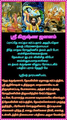 Krishna Mantra, Krishna Quotes, Hindu Rituals, Hindu Mantras, Krishna Love, Hare Krishna, Lord Mahadev, Tamil Language, Lord Vishnu