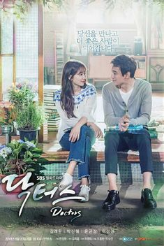 Doctors, starring Park Shin Hye and Kim Rae Won. Such a great drama. It's got it all; romance, suspense and tragedy. Quite a few episodes had me crying a river.