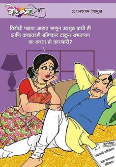 Comics Pdf, Download Comics, Velamma Pdf, Marathi Jokes, Photo Comic, Hindi Comics, Rainbow Wallpaper, Sophia Loren, Cartoons