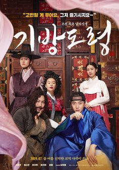 'Homme Fatale' Genres: Comedy and Historical Running Time: 110 min. Directed by: Nam Dae-joong Starring: Lee Junho, Jung So-min. Comedy Movies On Netflix, Movies 2019, Top Movies, Drama Movies, Movies Online, Imdb Movies, Horror Movies, Jung So Min, Hits Movie