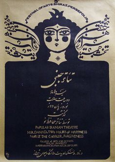 Iranian poster before the revolution.  By Ghobad Shiva 1971