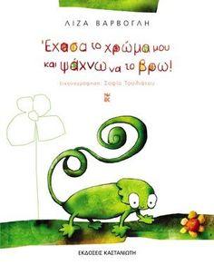 Διαφορετικότητα - επίσκεψη από ΚΕ.Φ.Ι.ΑΠ. (Πυθαγόρειο Νηπιαγωγείο) Books To Read, Reading Books, Fairy Tales, Kindergarten, Crafts For Kids, Children, School, Blog, Diversity