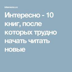 Интересно - 10 книг, после которых трудно начать читать новые