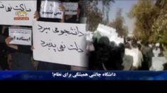 دانشگاه چالشى هميشگى براى نظام گزارش خبرى – سيماى آزادى– 3 آذر 1393  ====== Mojahedin – Iran – Resistance – Simay  Azadi -- مجاهدين – ايران – مقاومت – سيماي آزادي