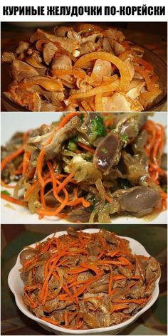 Chicken ventricles in Korean.- Chicken ventricles in Korean. All cooking secrets! Healthy Eating Recipes, Paleo Recipes, Cooking Recipes, Asian Chicken Recipes, Korean Chicken, Turkey Dishes, Russian Recipes, Tasty Dishes, Food To Make