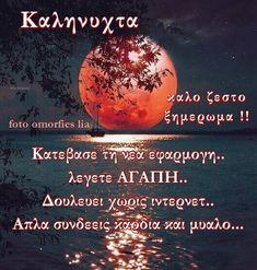 Good Night, Prayers, Nighty Night, Prayer, Beans, Good Night Wishes