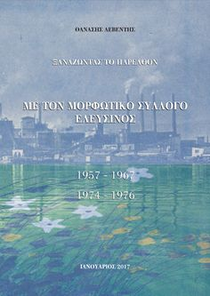 Ξαναζώντας το παρελθόν του Λεβέντη  από τις εκδόσεις ΦΙΛΙΑ  #just_print #εκδοσεις_φιλία #greece #εκτυπωση #ekdoseis #εκδόσεις #βιβλια #books #αυτοεκδοση #αυτοβιογραφία