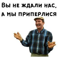 Набор стикеров для Telegram «Сваты» Hello Memes, Cool Pictures, Funny Pictures, Russian Memes, Mood Wallpaper, Aesthetic Stickers, Character Design References, Life Memes, Stupid Memes