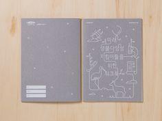 국립생물자원관 워크북 | Slowalk Leaflet Design, Booklet Design, Brochure Design, Flyer Design, Dm Poster, Poster Layout, Book Layout, Text Design, Layout Design