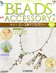 beads accessory 09