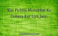 Sahib Poetry Collection: Kisi Pichhli Mohabbat Ko Dobara Kar Liya Jaey