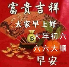 Chinese New Year Wishes, Chinese New Year Greeting, Chinese New Year 2020, Happy New Year Greetings, Lunar New, Christmas And New Year, Chinese Quotes, Seasons, Christmas Ornaments