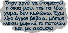 Speak Quotes, Wisdom Quotes, Funny Images, Funny Photos, Funny Greek, Clever Quotes, Sarcastic Quotes, Have A Laugh, Funny Stories