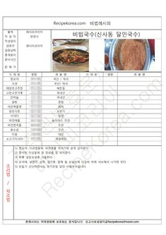 Food Menu, A Food, Food And Drink, Roasted Tomatoes, Korean Food, Food Plating, Recipe Collection, No Cook Meals, Asian Recipes