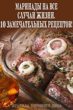 10 great rec …- Marinades for all occasions. # life # Marinades # on # excellent - Ukrainian Recipes, Russian Recipes, Italian Recipes, Easy Healthy Recipes, Great Recipes, Cooking Time, Cooking Recipes, Asian Chicken Recipes, Food Design