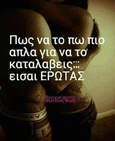 Greek Words, Deep Thoughts, First Love, Love Quotes, Feelings, Inspiration, Nice, Sexy, Cards