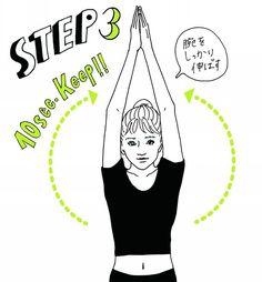 【#9】たった数秒でマイナス3センチ?!「ハビット・コントロール」が二の腕の即効痩せを叶える | by.S Fitness Diet, Yoga Fitness, Health Fitness, Yoga Fashion, Fitness Fashion, Face Exercises, Bad Posture, Muscle Training, Keep Fit