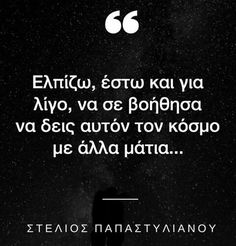 Greek Quotes, Family Love, Slogan, Motivation, Aquarius, Stickers, Photography, Projects, Fish Stand