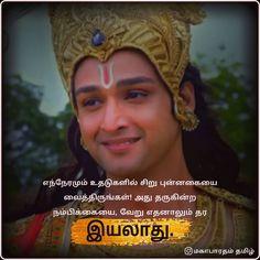 Apj Quotes, Tamil Motivational Quotes, Best Quotes Images, Gita Quotes, Alone Quotes, Book Quotes, True Quotes, Inspirational Quotes, Krishna Mantra