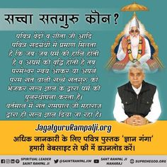 Spritual knowledge of sant rampal ji maharaj Hindu Quotes, Gita Quotes, Spiritual Words, Spiritual Teachers, Believe In God Quotes, Quotes About God, Buddha Quotes Life, Life Changing Books, Spirituality Books