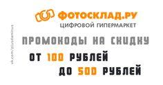 Промокоды на скидку от 100 до 500 рублей в интернет магазине ФотоскладРу!  http://pluminus.ru/store/fotosklad-ru/   ФотоскладРу - федеральная сеть магазинов фототехники, аксессуаров, мобильной электроники и других видов цифровой техники.  Мы предлагаем своим покупателям ассортимент более чем из 10 000 товаров для профессионалов и начинающих фотографов, а также мобильные телефоны, планшеты, ноутбуки и электронные книги по минимальным ценам.
