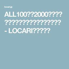 ALL100均!2000円以内で叶うカフェ風ショーケースの作り方 - LOCARI(ロカリ)