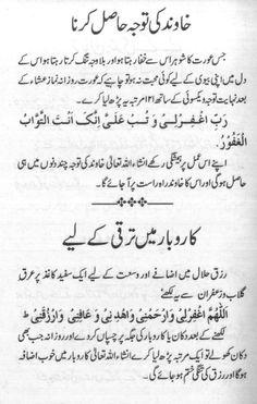 Duaa Islam, Islam Hadith, Allah Islam, Islam Quran, Islamic Inspirational Quotes, Religious Quotes, Islamic Quotes, Muslim Quotes, Prayer Verses