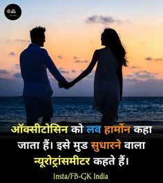 Love Birds Quotes, Love Quotes For Him, Wow Facts, Amazing Facts, General Knowledge Quiz Questions, Urdu Words With Meaning, Good Attitude Quotes, Gernal Knowledge, Intresting Facts