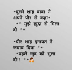 Sufi Quotes, Spiritual Quotes, Hindi Quotes, Baba Bulleh Shah Poetry, Sufi Poetry, Bhagavad Gita, Deep Thoughts, Life Hacks, Religion