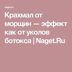 Крахмал от морщин — эффект как от уколов ботокса   Naget.Ru