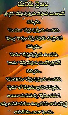Love Quotes In Telugu, Telugu Inspirational Quotes, Inspirational Message, Motivational Quotes, Bible Quotes Images, Life Quotes Pictures, Bible Qoutes, Morals Quotes, Wisdom Quotes