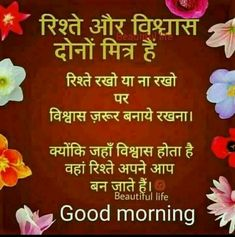 Hindi Good Morning Quotes, Good Morning Wishes, Good Morning Images, Sufi Quotes, Hindi Quotes, Best Quotes, Qoutes, Radha Soami, Teddy Day