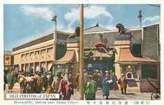 浅草花屋敷。昭和初期(1920年代)。大震災後立派になったが、奥山閣も十二階も姿を消した。