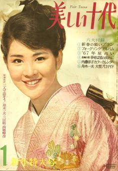 美しい十代 吉永小百合 Showa Period, Book Jacket, Japanese Beauty, Classic Collection, Japanese Kimono, Japanese Culture, Vintage Japanese, Postcards, 1950s